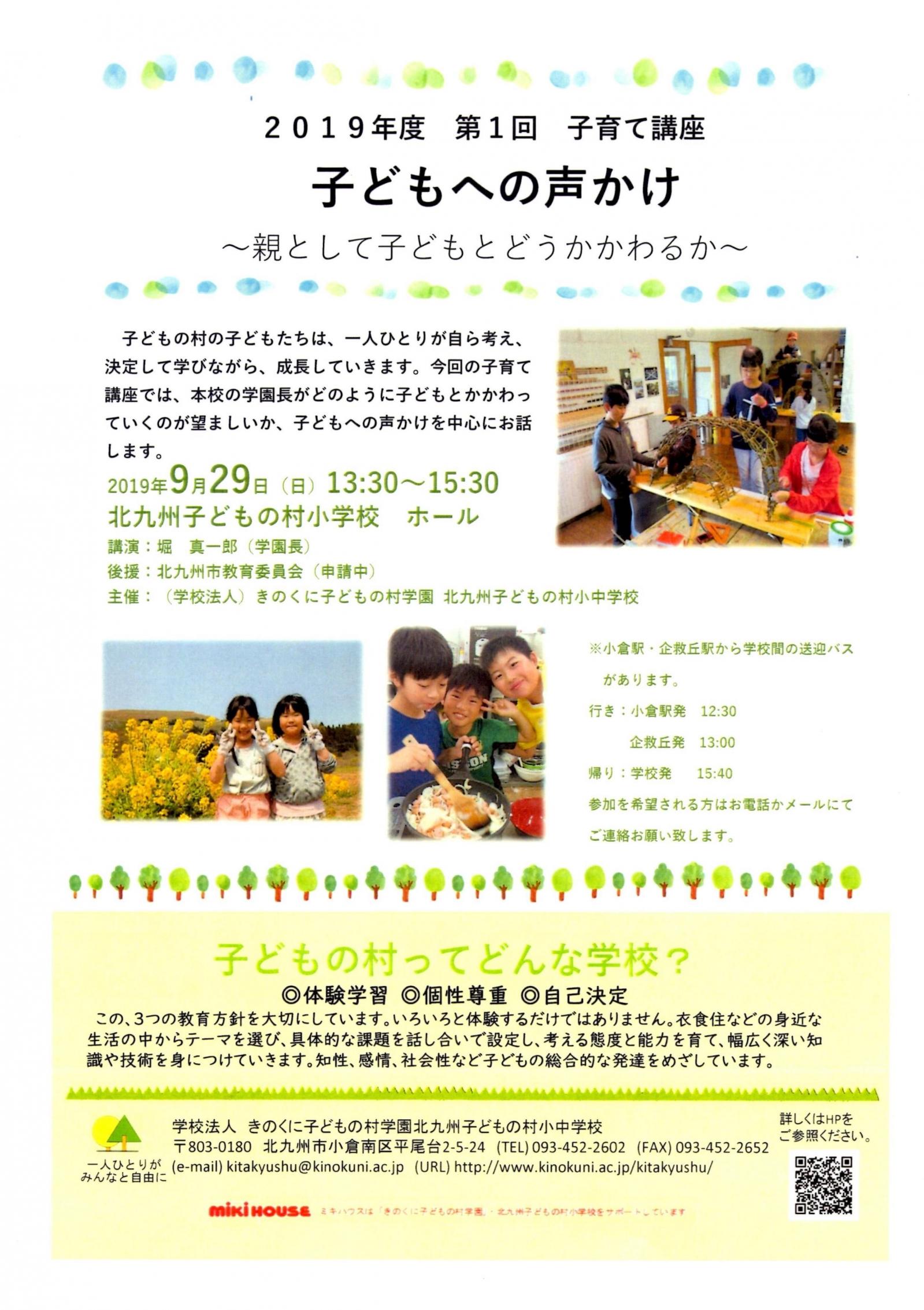 北九州子どもの村: 自由教育が世界を変える